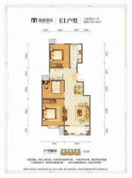 高铁西唯美泽园一手房手续电梯洋房可贷款源兴锦城