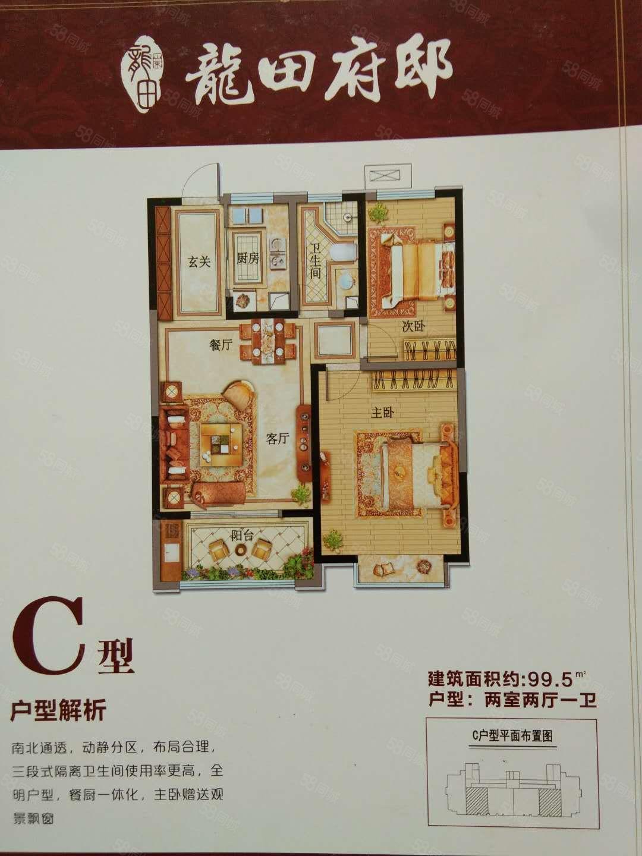 出售 龙田府邸团购房均价5000温馨两室99平