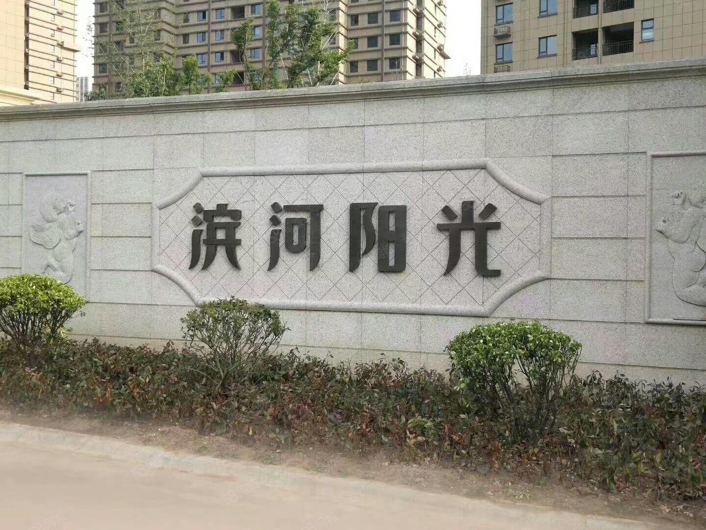 本人主卖滨河阳光一手房手续有五六套房子出售可贷款首付