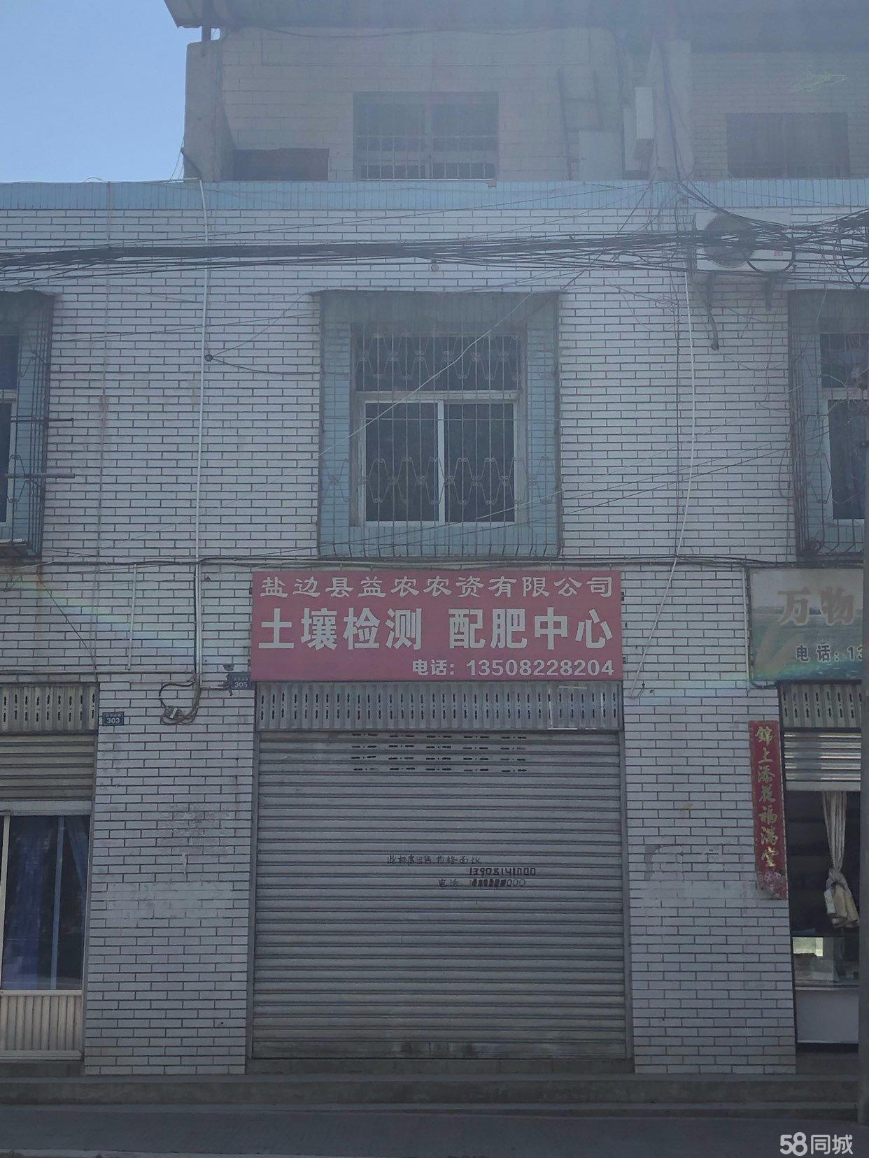 盐边新县城两楼一底出售