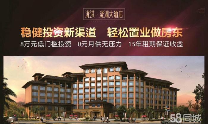 8萬元購買46.38㎡產權式酒店