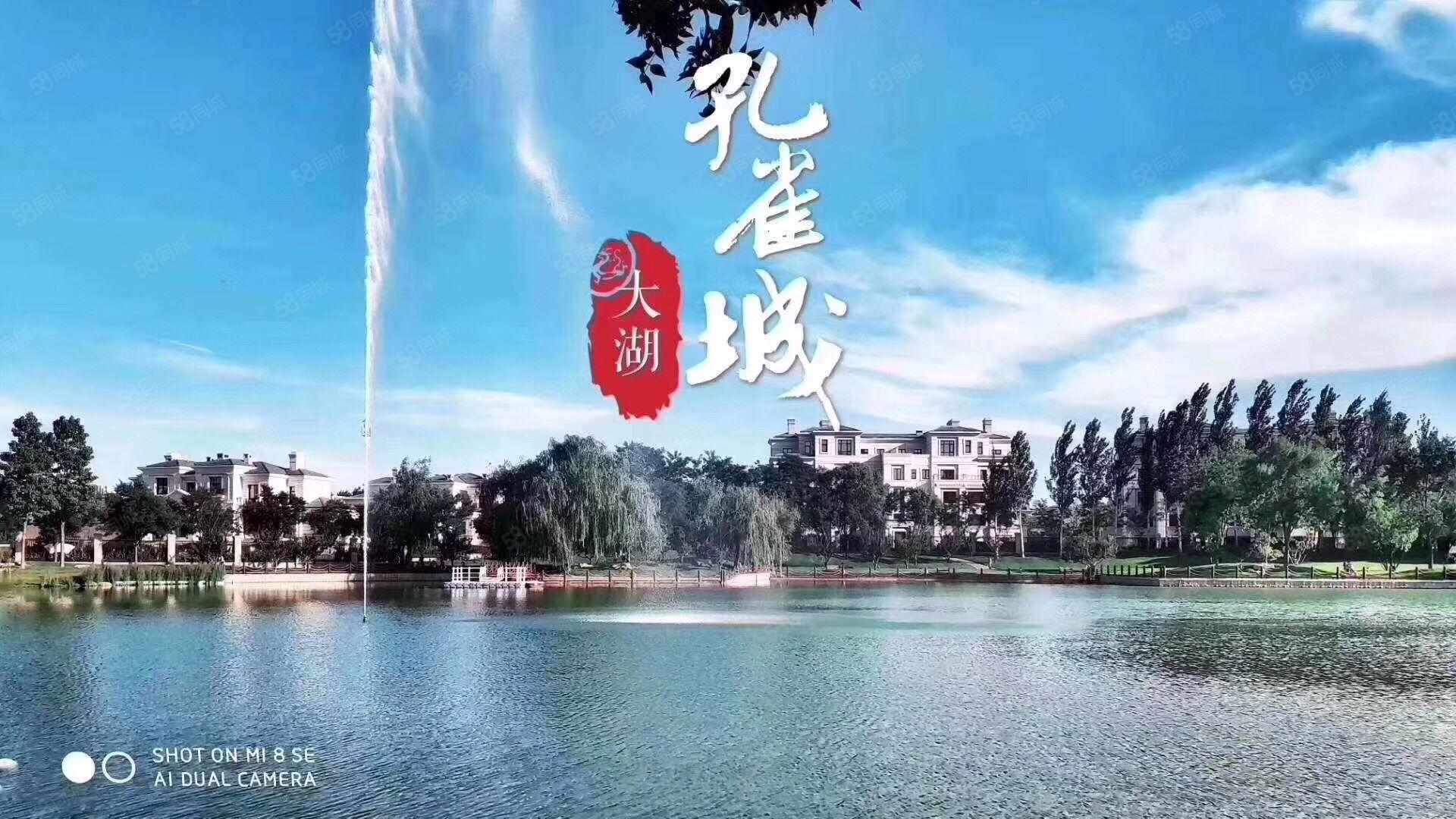 孔雀城環湖別墅,高端社區超高綠化,房本滿五年,隨時看房,急售
