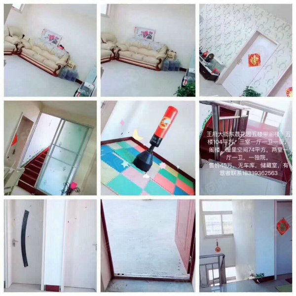 东晟小区有阁楼74平