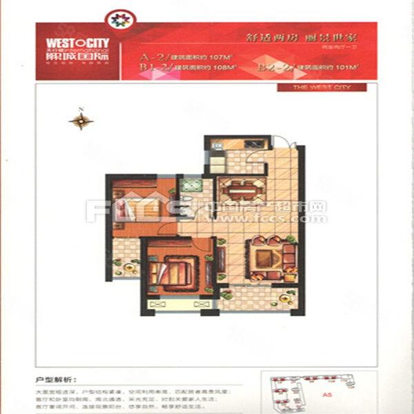 熙城国际金园108平方两室两厅回迁房