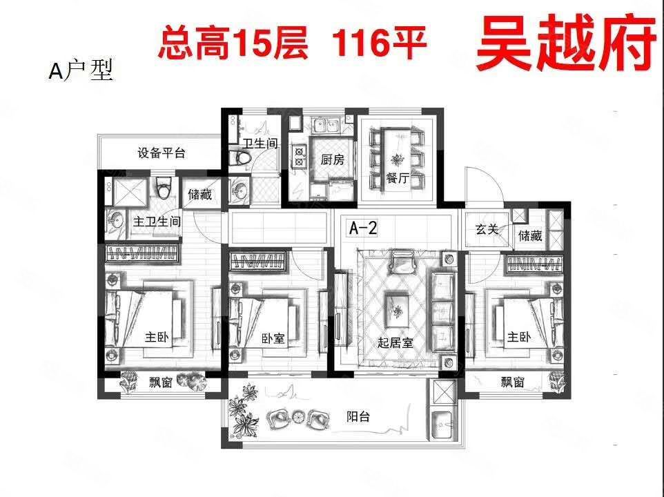 吴越府,四间朝南,超大阳台,高档小区品质,优美户型,优美环境