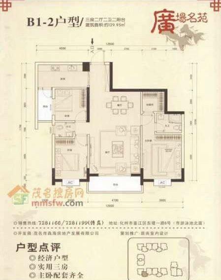 广场名苑高层128平方业主报价5800带精装修