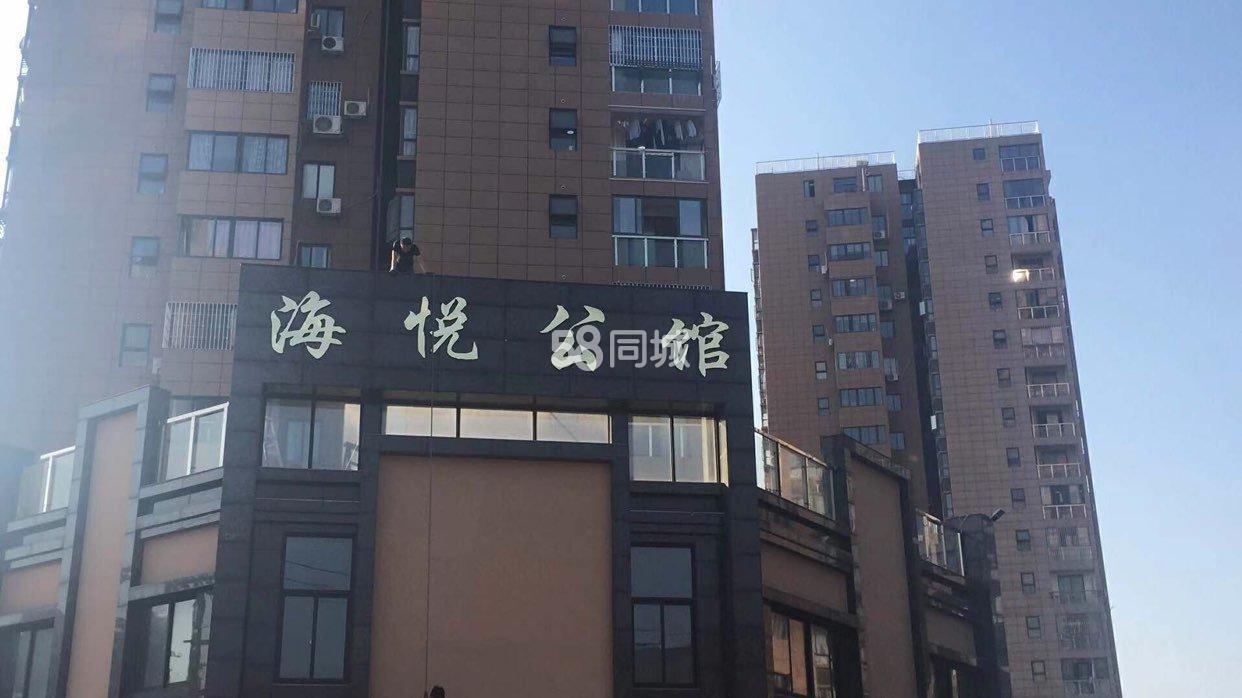 海悦公馆2室1厅1卫