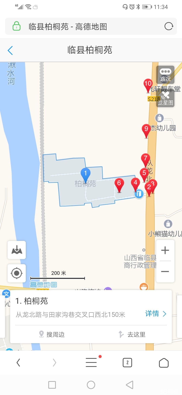 出售临县柏桐苑高层2室1厅1卫86平米35万