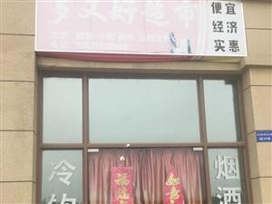 郑蒲港临港新城现铺出售