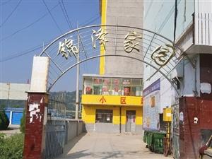 临汾隰县锦泽家园