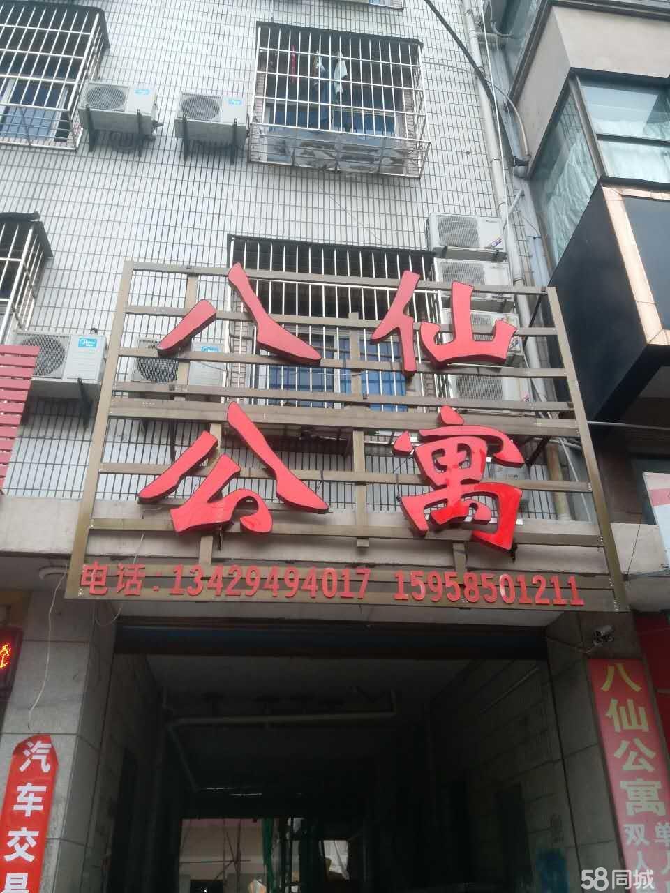 上虞八仙公寓1室1廳40平米豪華裝修押一付一