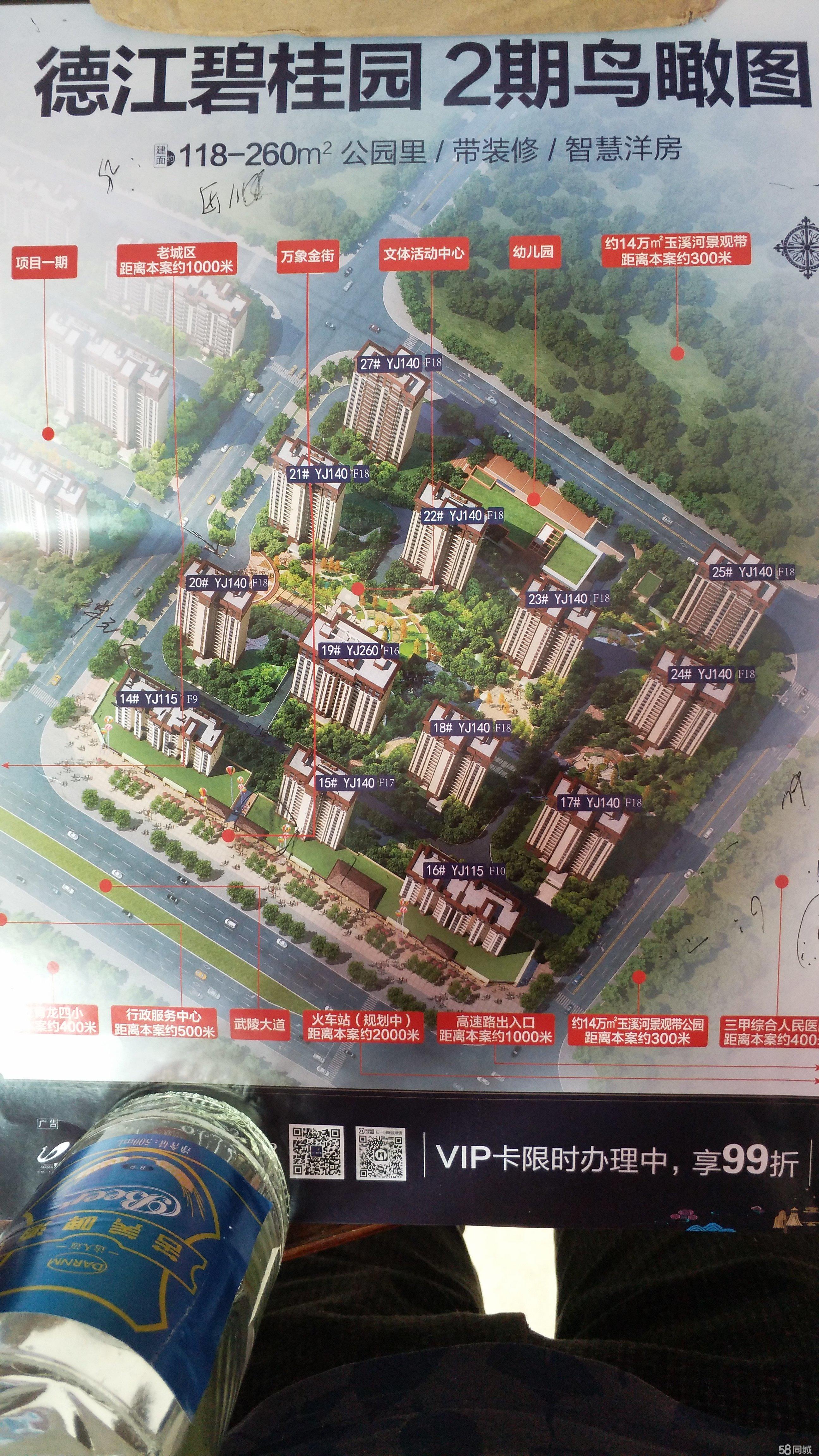 月底涨价德江碧桂园3室2厅2卫115平米