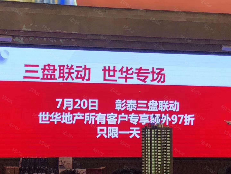 彰泰玫三大名盘世华集团读家代理720号前认购加97折