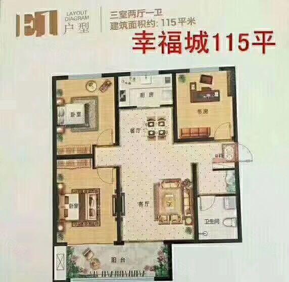 新发地幸福城三居单价8000元有钥匙随时可以看房