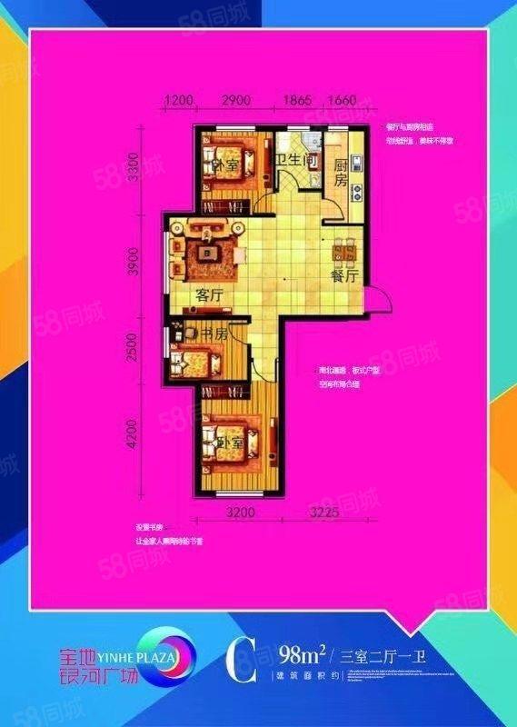银河广场三室两厅98平明厅清水房收据更名