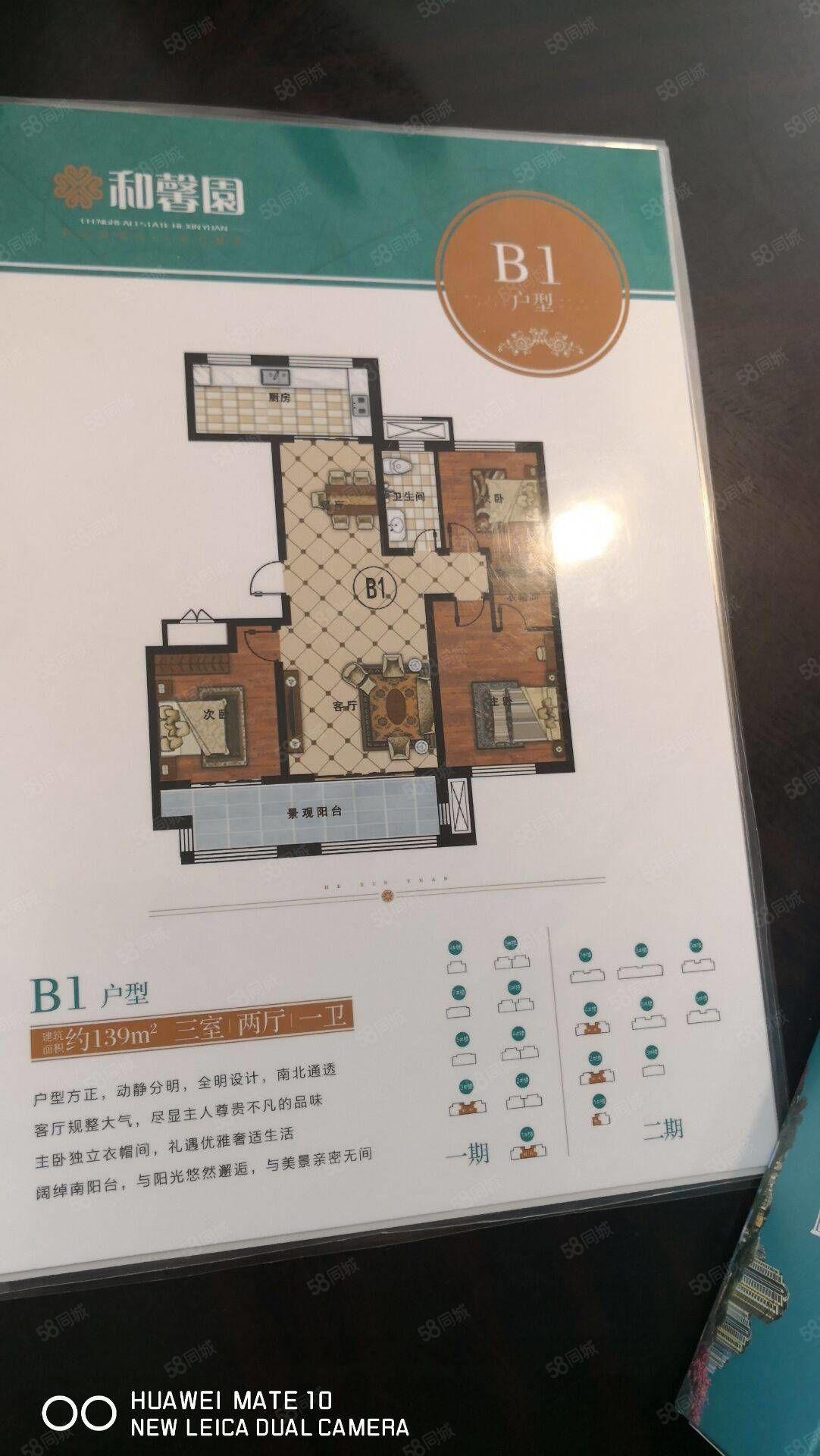 和馨园3室2厅,可贷款,首付35万左右,南北通透,双长阳台