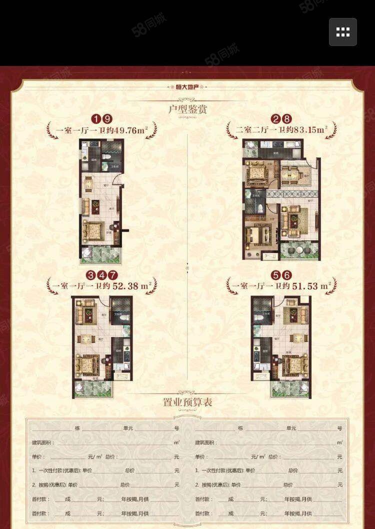 洪莲湖邸,恒大江碧天下多套房源单价75008000元