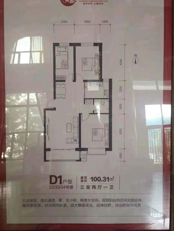 花溪地三室毛坯101平米36万吉售