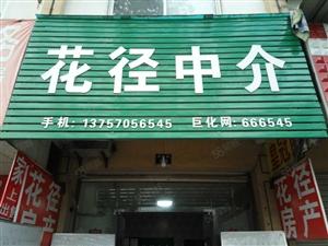 巨化塑胶公司(101厂宿舍)3楼2室1厅出售