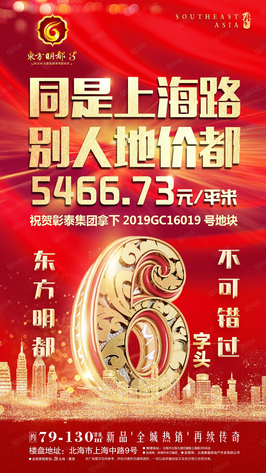 開發商內部指標房上海路東方明都南北通透正規三房僅6200一平