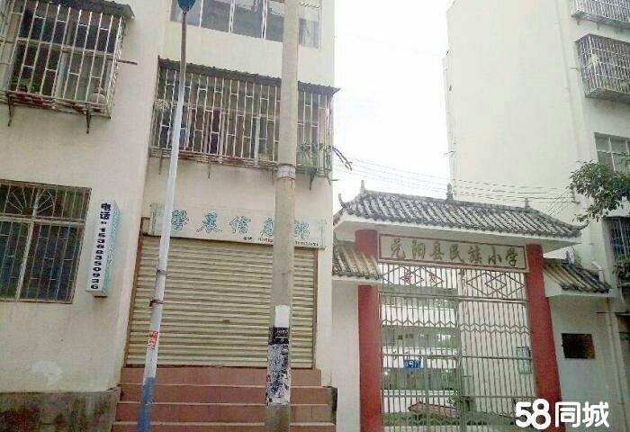 元阳民族小学住房,急售