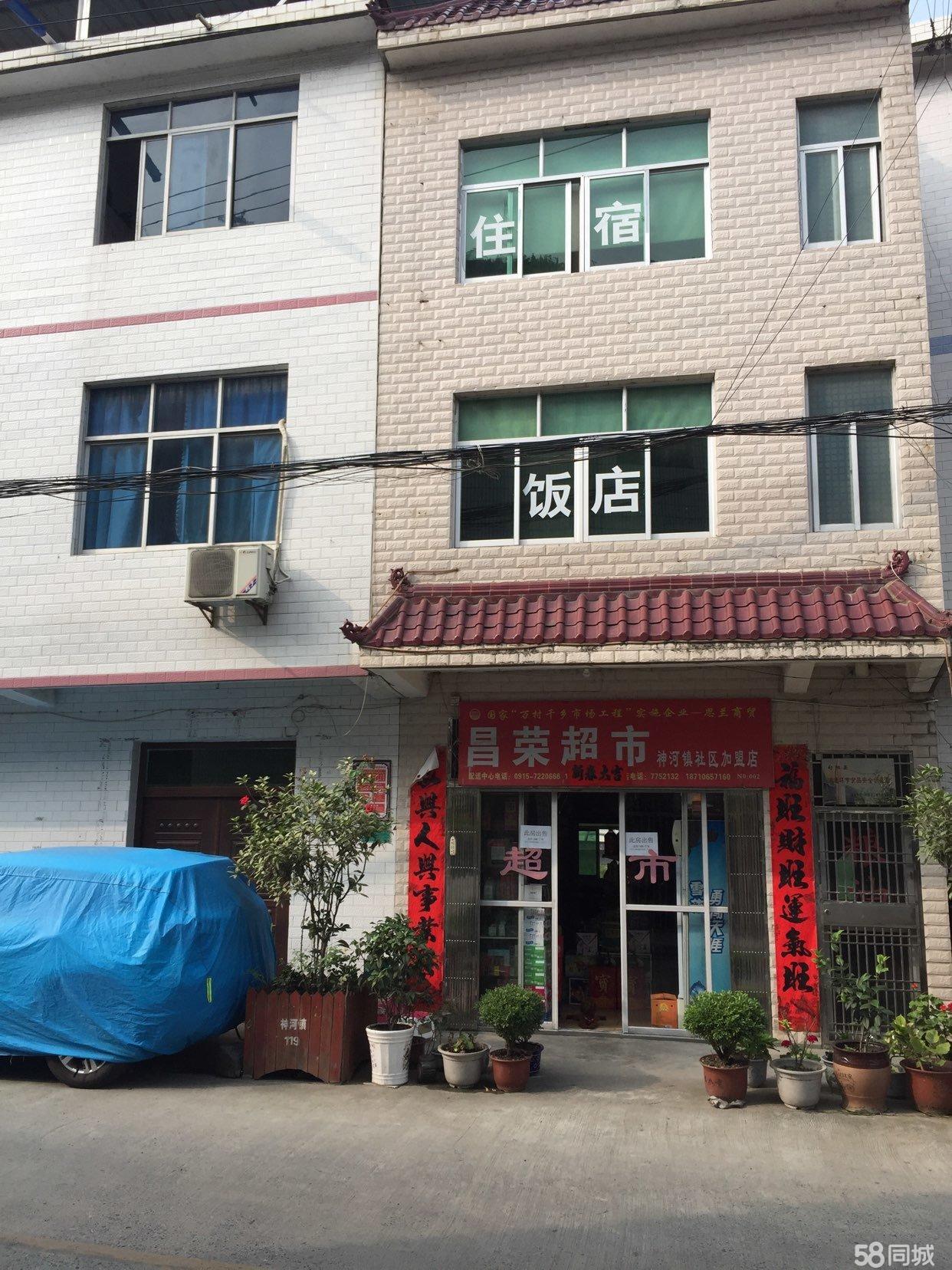旬阳神河烟站对面,昌荣超市