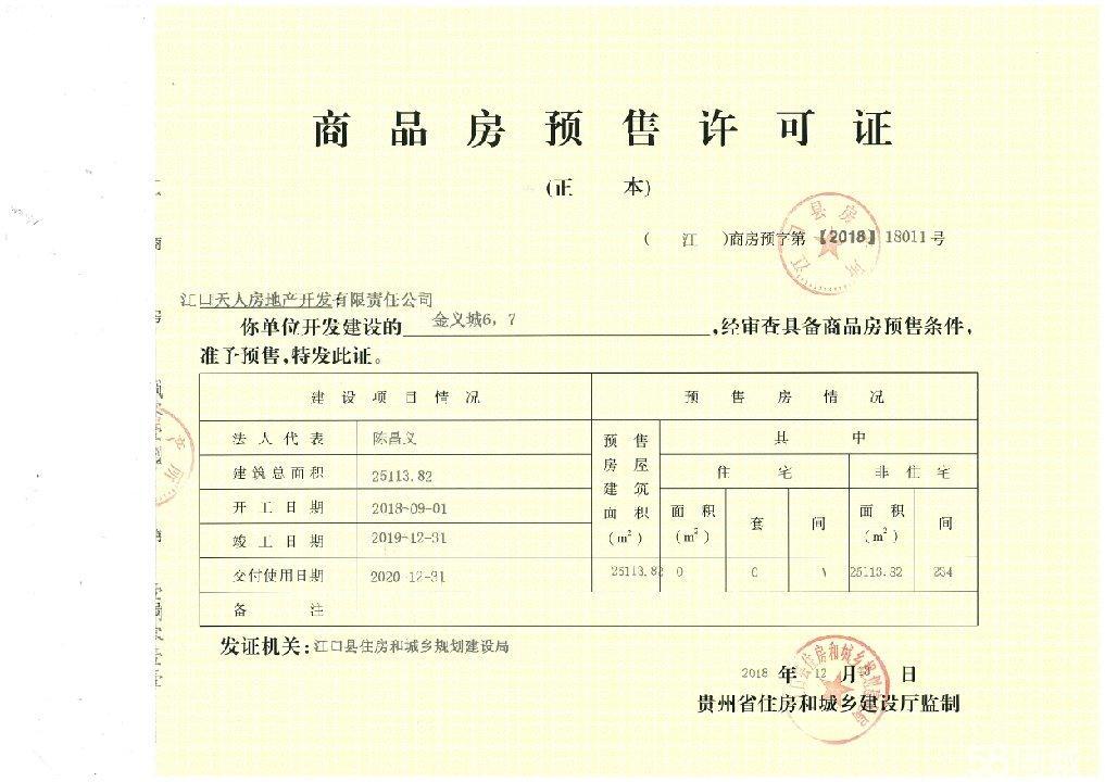 铜仁市江口县金义城二期全面开售了