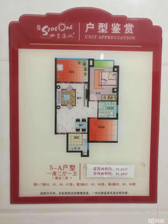 金江镇四季康城五期山海一品2室2厅1卫71平米