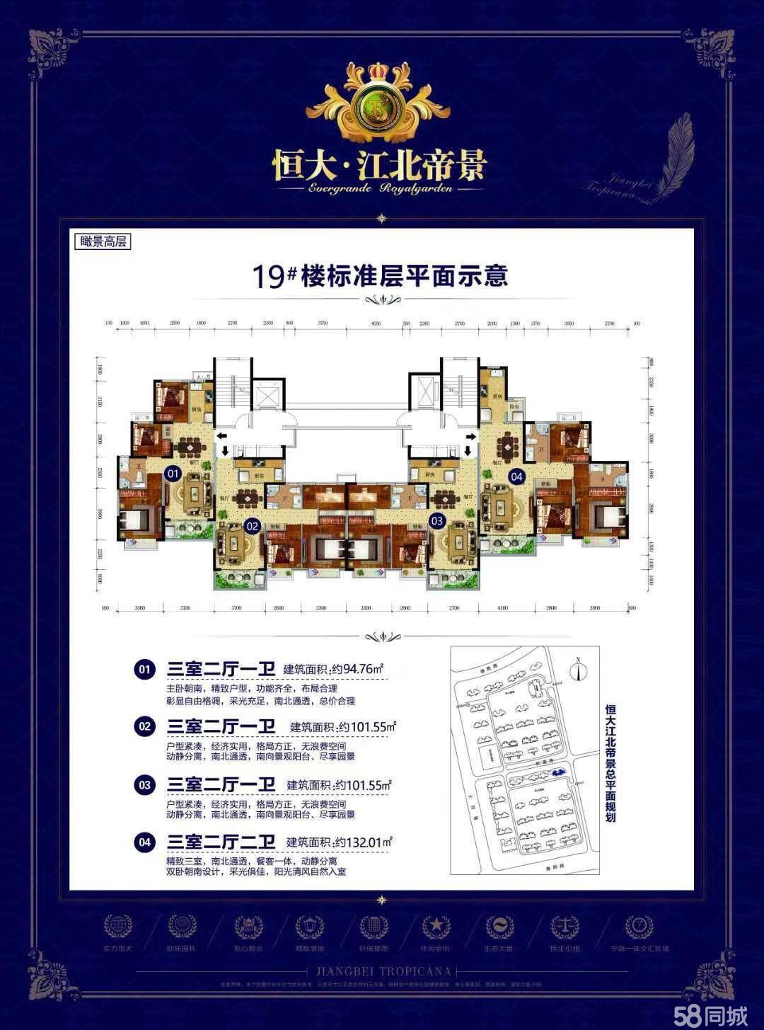 乌衣恒大江北帝景精装修三室,23楼,3室2厅1卫95平米
