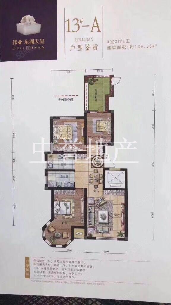 [中誉]东湖天玺顶账房比售楼处优惠3万多可贷款包更名