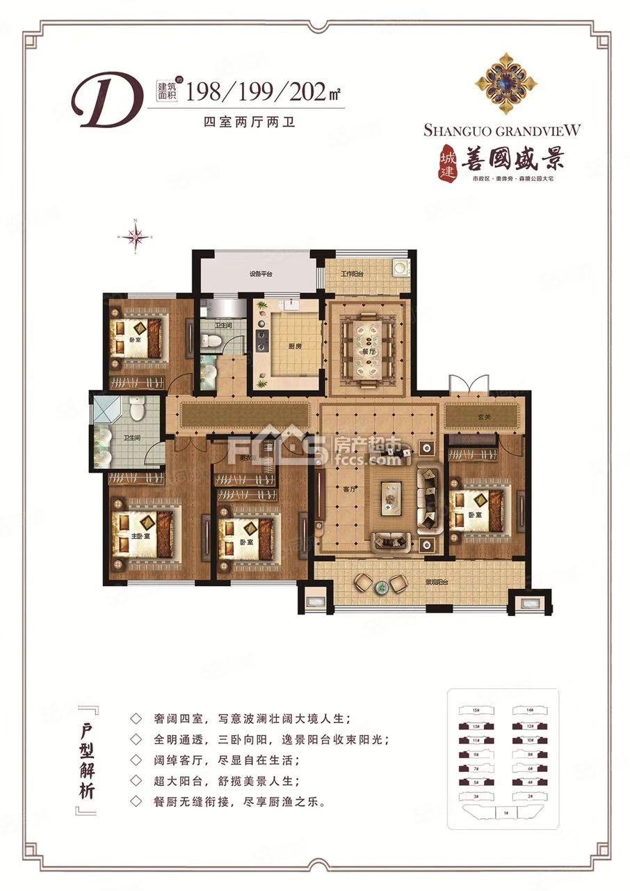 善国盛景202平6楼左右两套,一楼带院一套,东排,靠后。