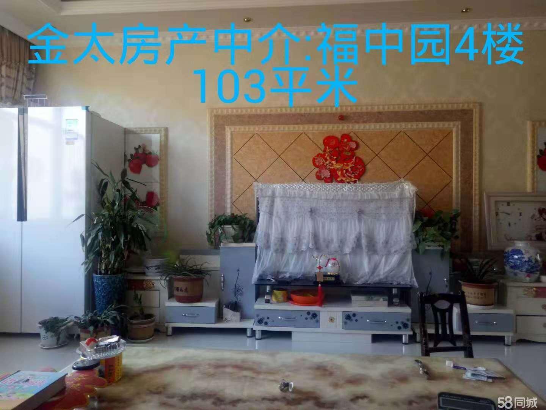 五原福中園4樓103㎡45萬