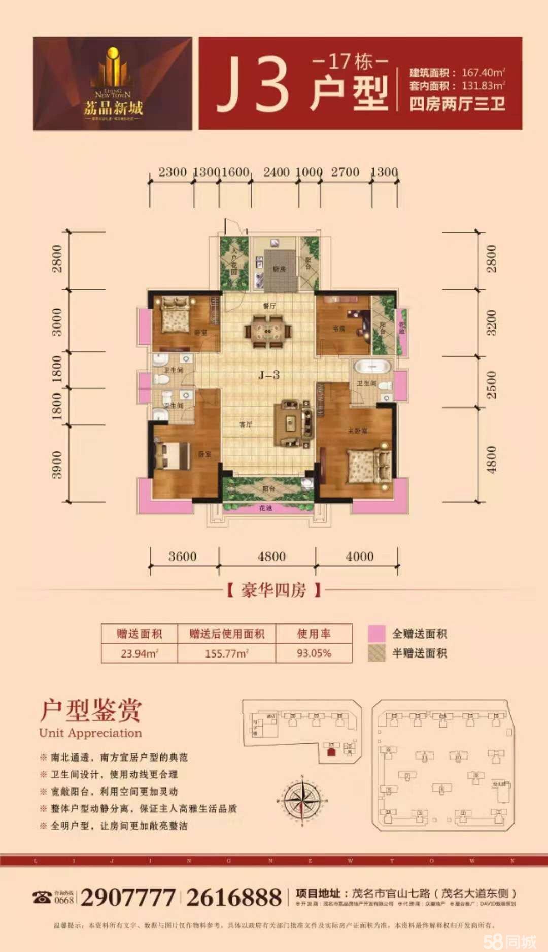 绝版包改名荔晶新城超靓楼层特靓户型4房2厅仅售162万