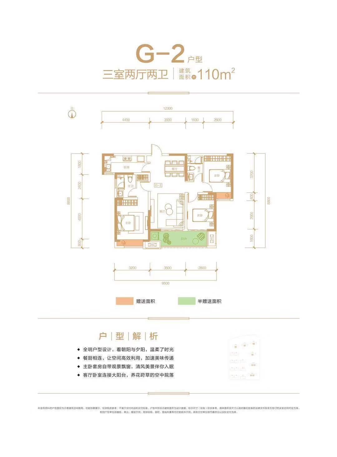 漯河绿地城3室2厅2卫