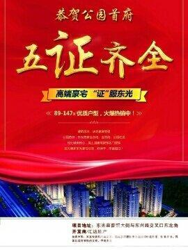 公园首府东光唯一准现房五证齐全