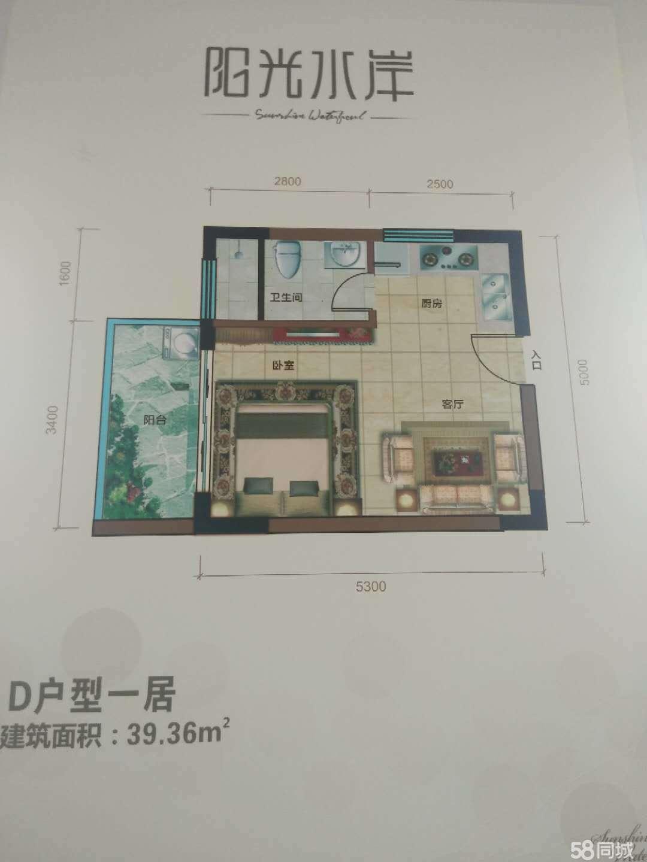 八所镇八所城区东园阳光水岸1室1厅1卫39.36平米