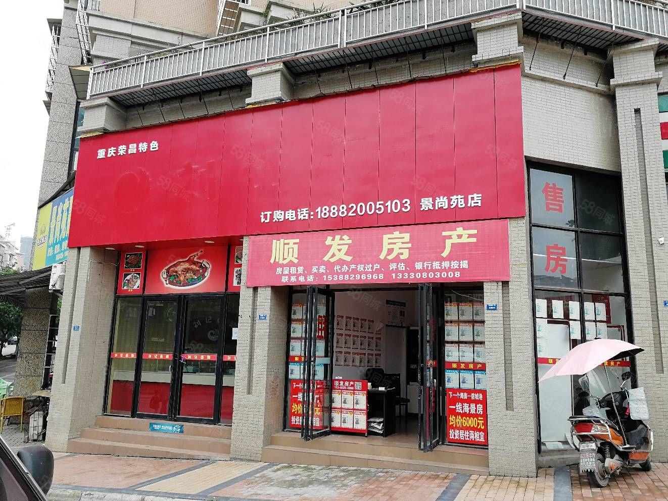 出售小區大門口兩間商鋪