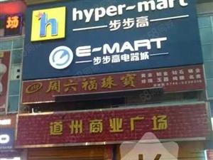 道县中心步步高商铺出售!