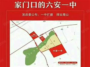 首次开盘直售六安一中人民路学校南湖公园万鼎世纪城旁
