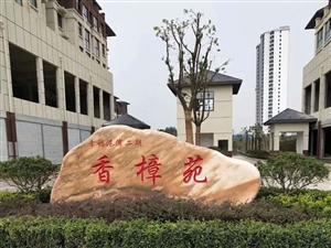 幸福港湾二期,香樟苑复式7+8,楼下140平,楼上100多平