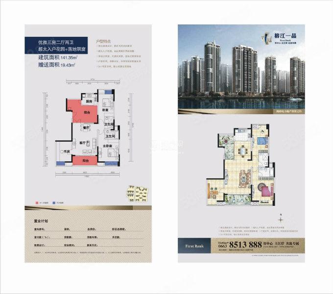 榕江一品园心中层南北通厅大房大仅售7600/平可按揭