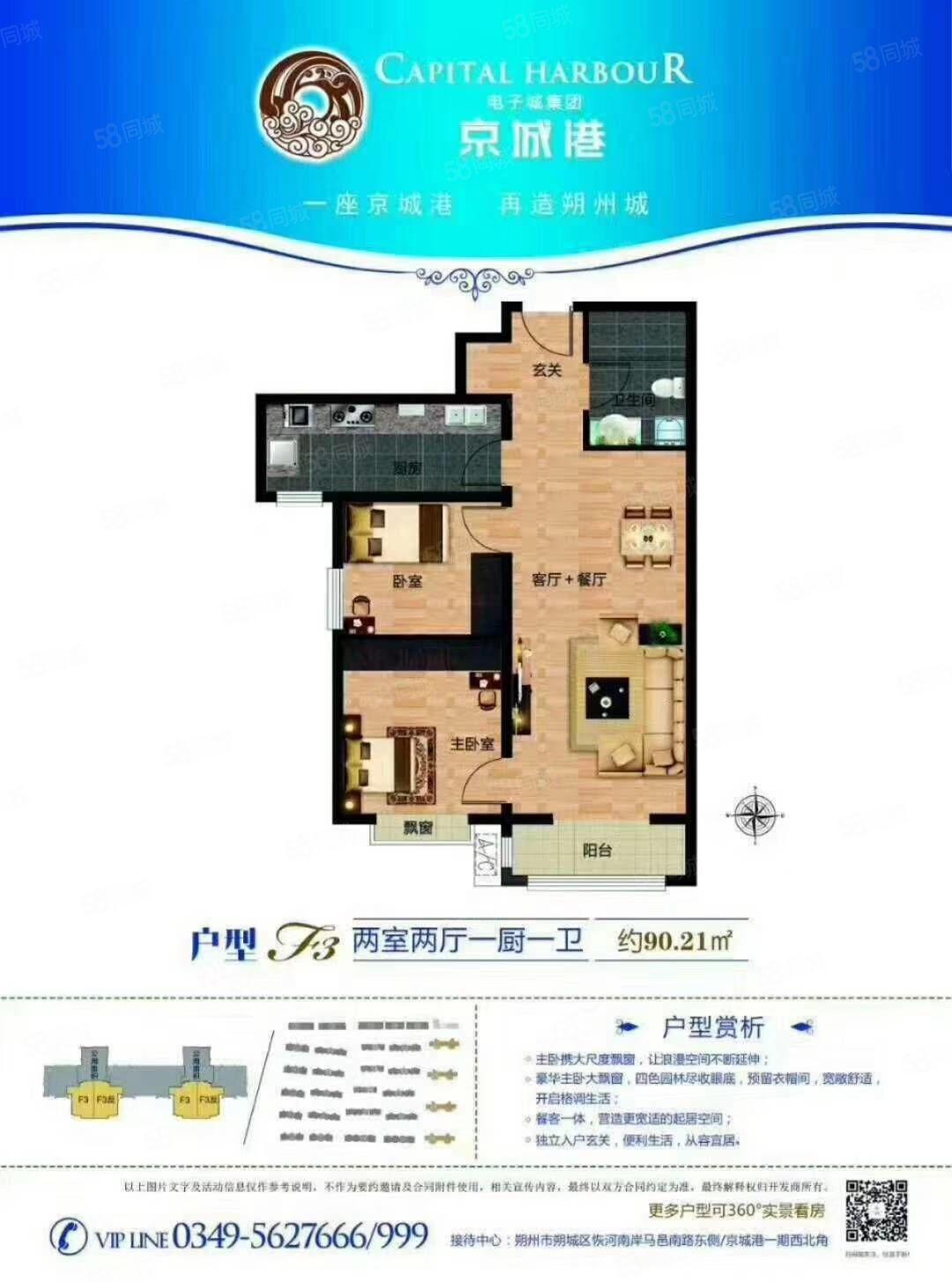 (首付7万2)急售京城港温馨两室两厅一卫