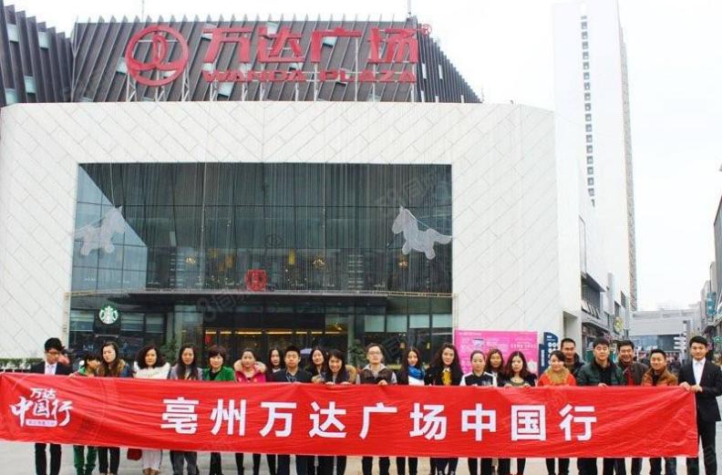 亳州《万达广场》的门面,写字楼出售,一手房,可按揭分期。