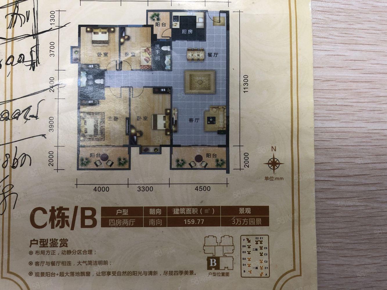 东信首府顶层复式业主报价6100