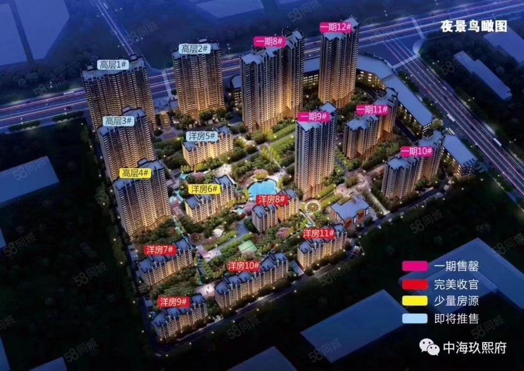 中海一手现房一期房,三房两厅,户型朝南,即买即装修
