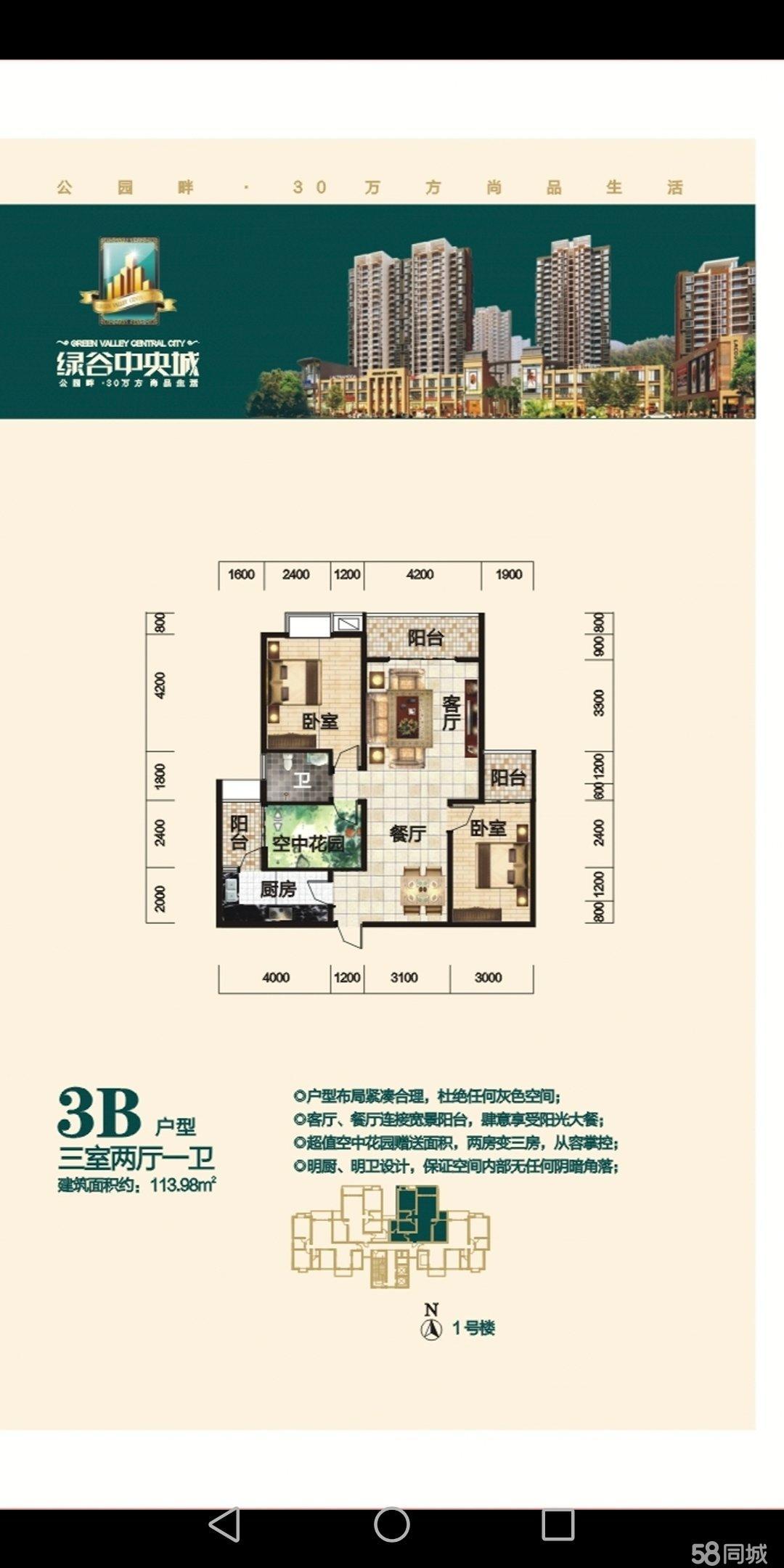 绿谷中央城新房出售31万