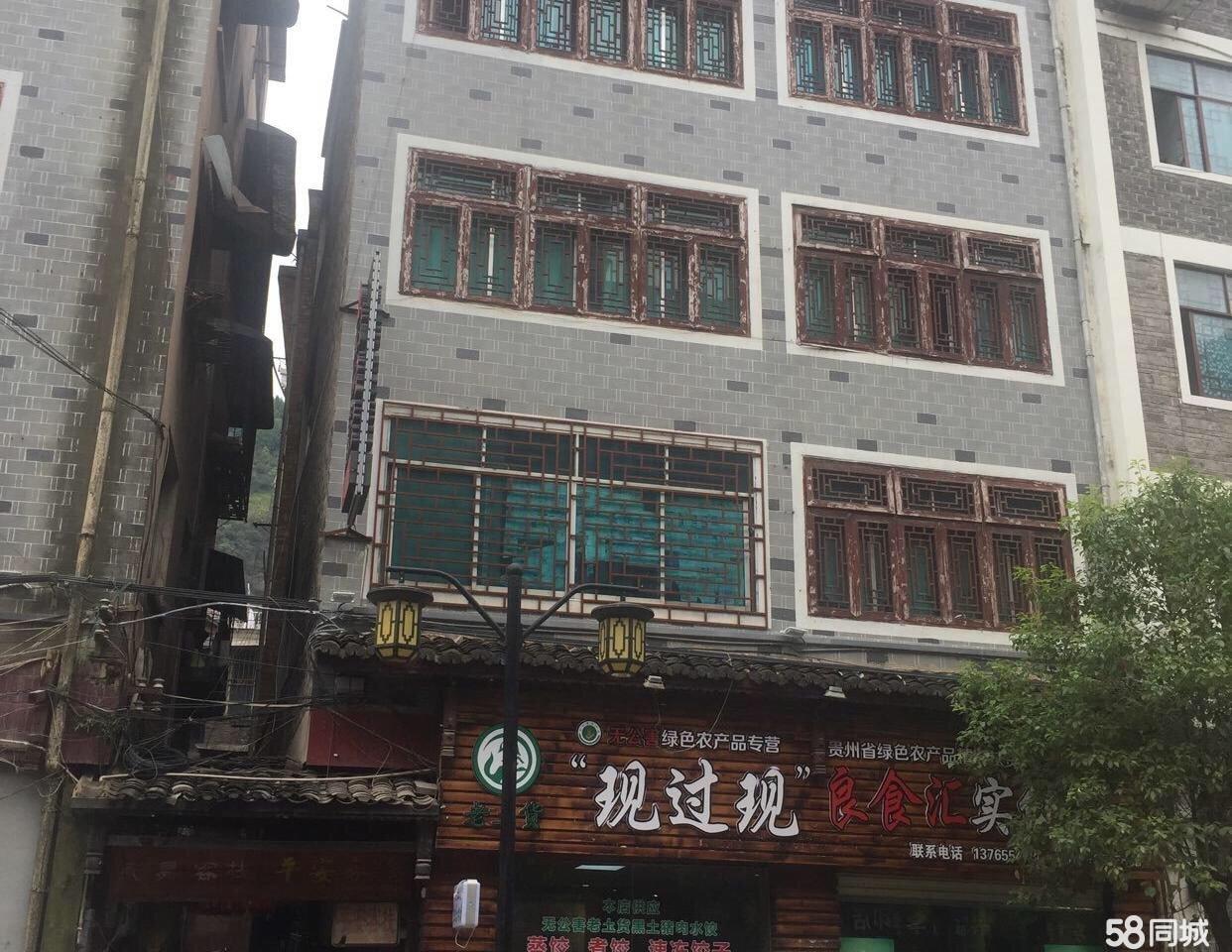 镇远古镇联合街自建楼房出售,4楼一底共5层,门面长期出租,