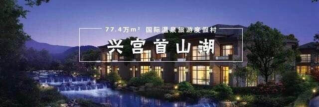 兴宫首山湖119.66平米户型
