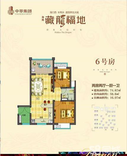 老城镇藏龙福地2室2厅1卫74.10平米