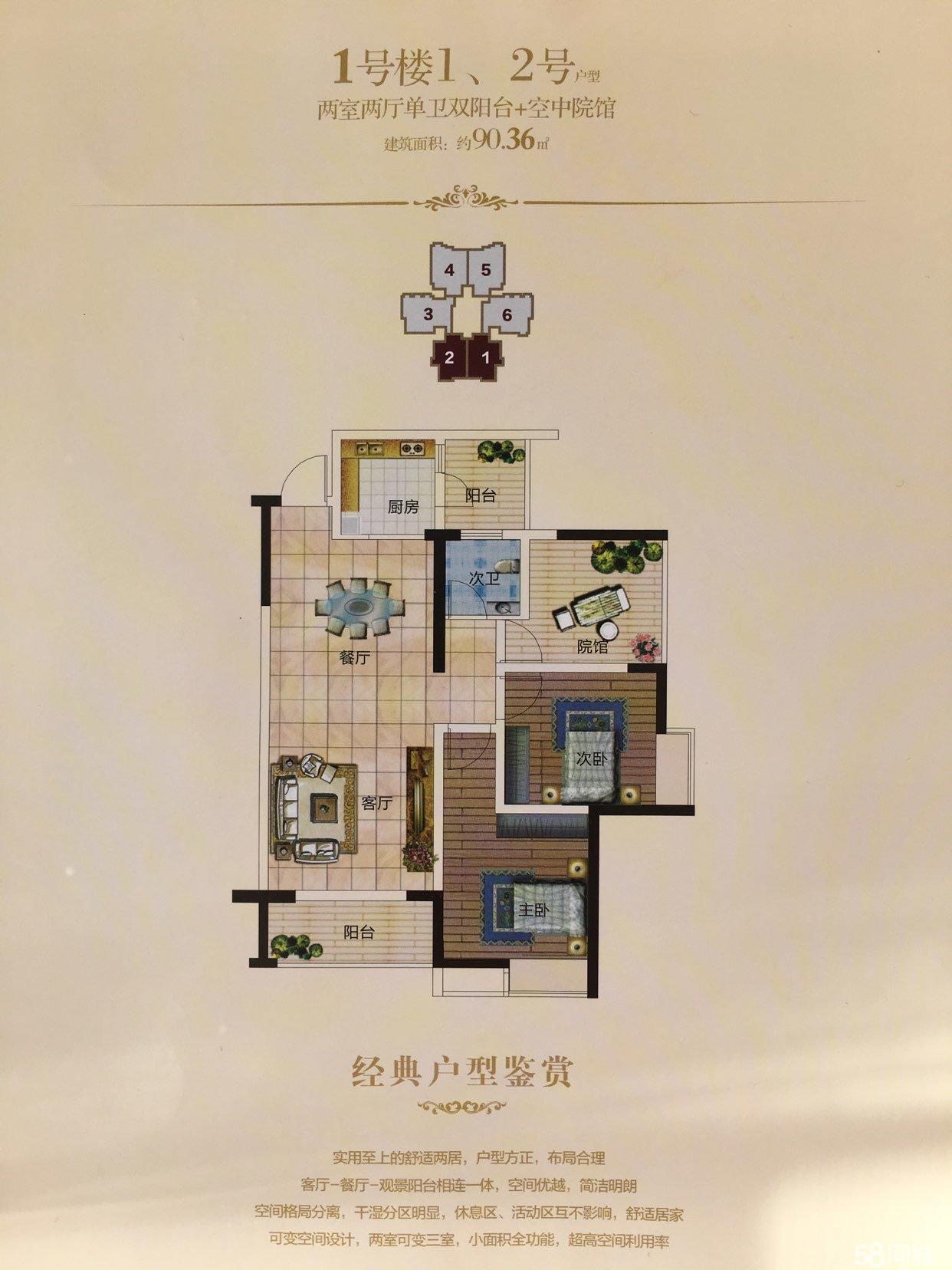 御锦城1号楼90平小三房诚心出售